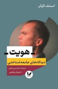 هویت(دیدگاه های جامعه شناختی) نویسنده استف لاولر مترجم محسن نیازی، داریوش یعقوبی
